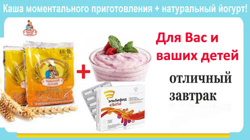 Каша Самарский Здоровяк + йогурт